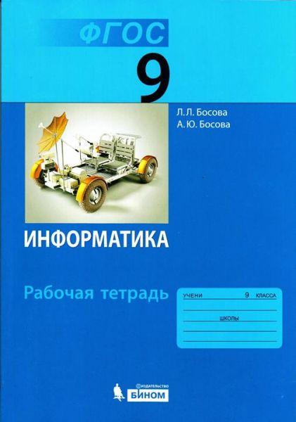 гдз по информатике р.т фгос